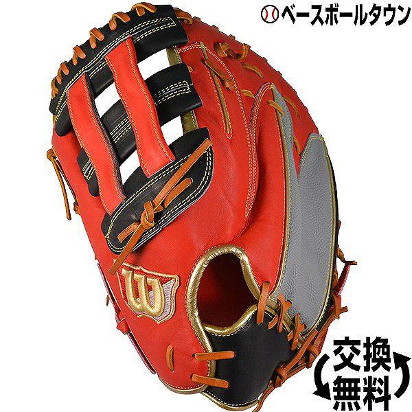 最大10%引クーポン 野球 グローブ 軟式 ウイルソン Wilson The Wannabe Hero ワナビーヒーロー 一塁手用 左投げ Eオレンジ×ブラック×グレーSS 229GS WTARHS36D229GSR 2019年モデル