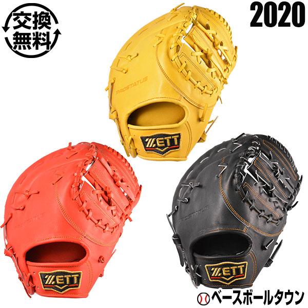 【交換送料無料】ゼット 野球 ファーストミット 硬式 プロステイタス 一塁手用 右投げ BPROFM230 2020年NEWモデル 一般用 高校野球