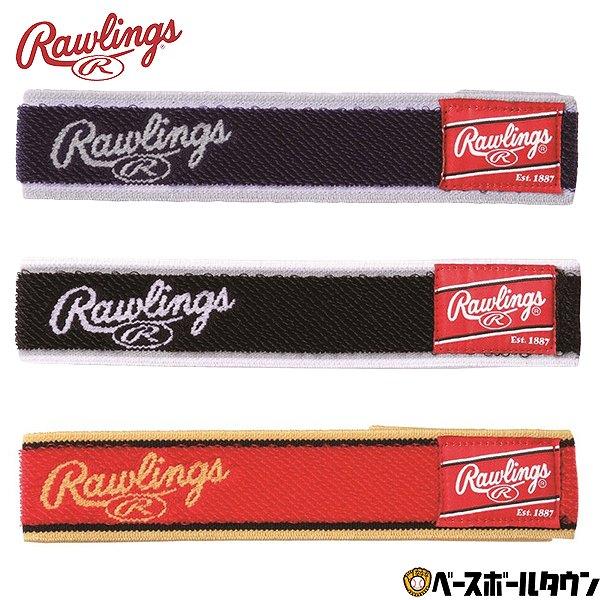 Rawlings あす楽 ローリングス ファクトリーアウトレット ストッキングベルト 1組2個入 13A33 ストッキングホルダー 野球 メール便可 気質アップ ソックスベルト 靴下止め