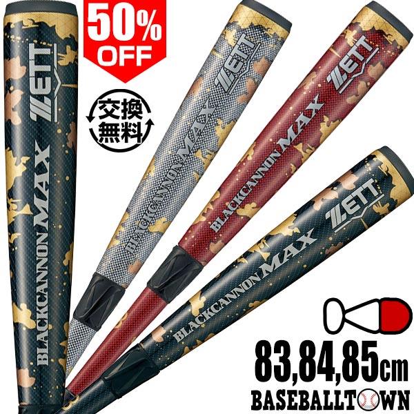 【交換送料無料】50%OFF ブラックキャノンMAX 野球 バット 軟式 ゼット FRP 83cm 84cm 85cm ヘッドバランス BCT35903 BCT35904 BCT35984 BCT359853 複合バット コンポジット 一般用 カーボン製 ラッピング不可