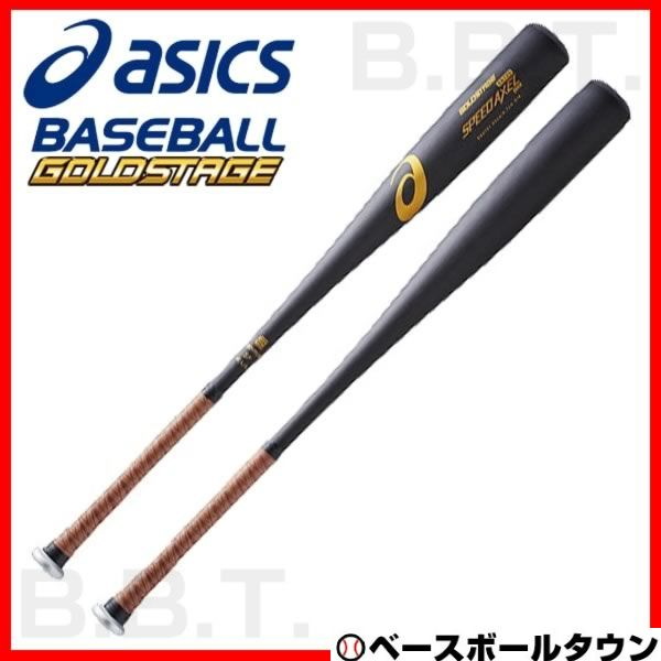 30%OFF 最大14%引クーポン バット 中学硬式金属 野球 アシックス ゴールドステージ スピードアクセル QUICK ライトバランス 82cm/83cm/84cm 715g平均~ BB8751 90 P2_B BT_P2 0630p10_bat B_P3