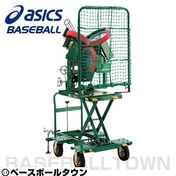 最大10%引クーポン 最大アシックス 野球 硬式用 3輪ホイール式ピッチングマシーン 昇降式 ストレート・変化球 受注生産 BDM-50