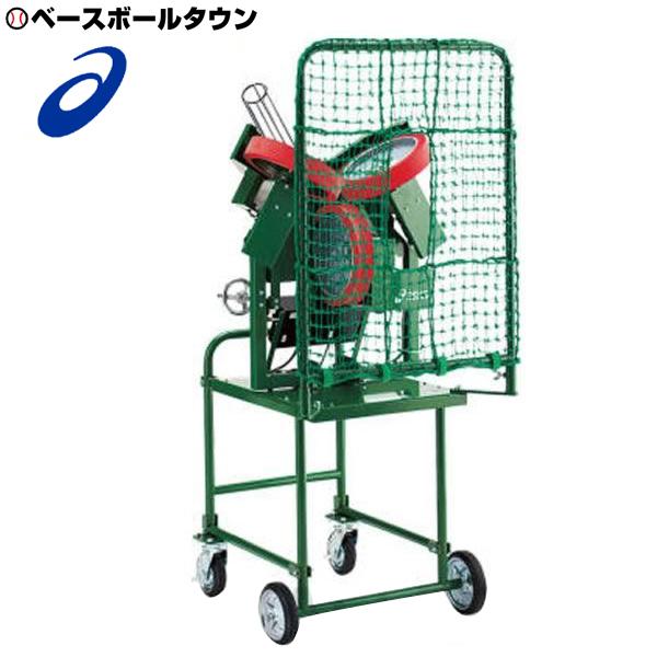 アシックス 野球 硬式用 3輪ホイール式ピッチングマシーン ストレート・変化球 受注生産 BDM-51
