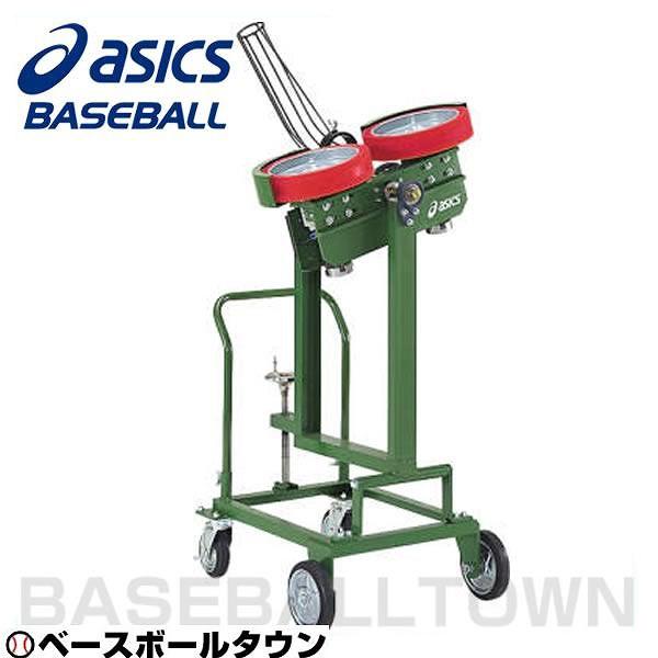 最大10%引クーポン アシックス 野球 準硬式・軟式用 ホイール式ピッチングマシーン ストレート・変化球 受注生産 BDM52N