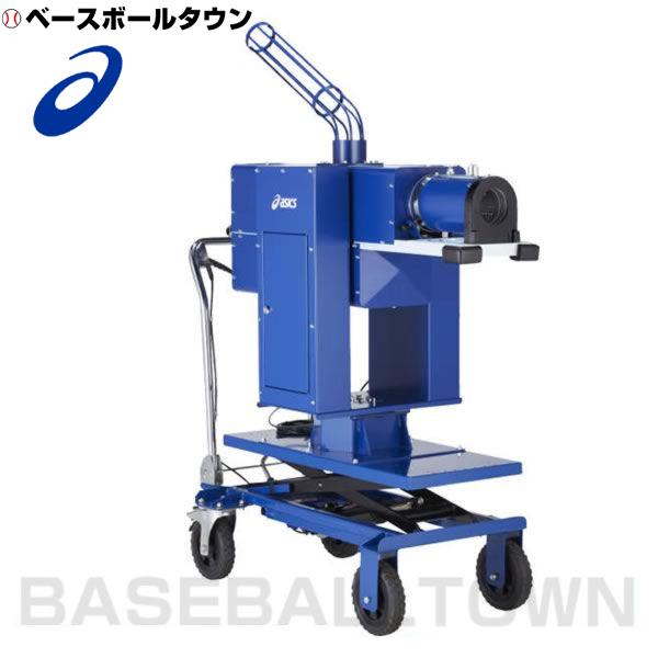 最大10%引クーポン 最大アシックス 野球 準硬式・軟式用 エアー式ピッチングマシーン 昇降式 受注生産 BDM54N