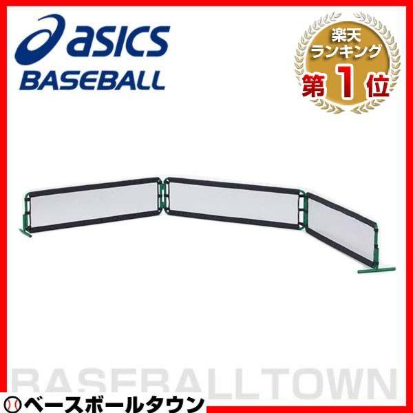 送料無料 20%OFF 最大10%引クーポン ネット・フェンス 野球 アシックス 広角集球ネット(3枚組) 30cm×120cm×3 取寄 BDN-15