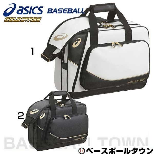 最大10%引クーポン バッグ 野球 アシックス ゴールドステージ マネージャーバッグ 約18L 取寄 部活 合宿 BEA165 バッグ刺繍可(有料)