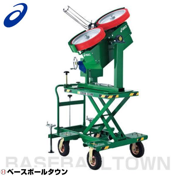 アシックス 野球 硬式用 ホイール式ピッチングマシーン 昇降式 ストレート・変化球 150kmまで可能 受注生産 GPM-44