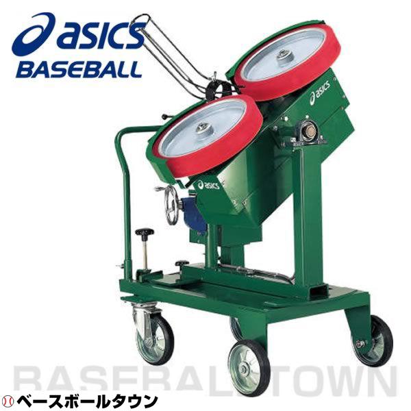 最大10%引クーポン アシックス 野球 硬式用 ホイール式ピッチングマシーン ストレート・変化球 受注生産 GPM-45