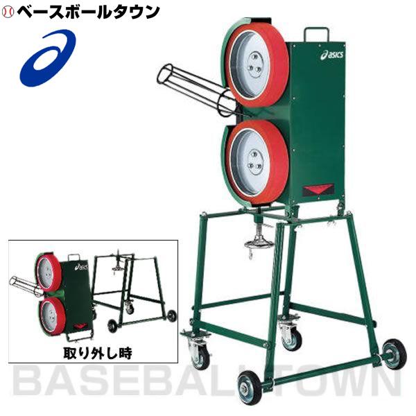アシックス 野球 硬式用 ホイール式ピッチングマシーン ストレート専用 受注生産 GPM36K