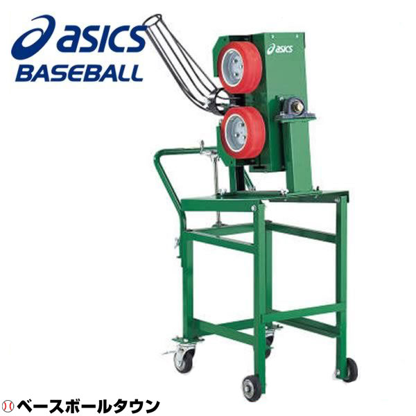 最大14%引クーポン アシックス 野球 準硬式・軟式用 ホイール式ピッチングマシーン ストレート・右投げカーブ 受注生産 GPM49N