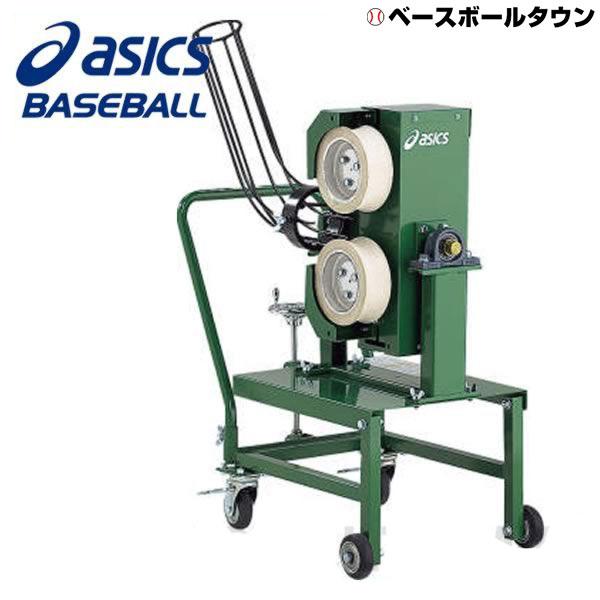 最大10%引クーポン アシックス ソフトボール用 ホイール式ピッチングマシーン ストレート・右投げカーブ 受注生産 GPM522