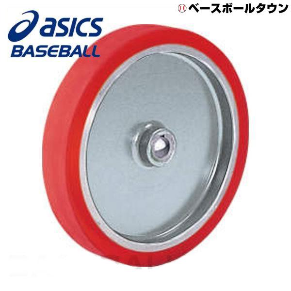 アシックス 野球 マシン 交換用部品 硬式取替用ホイール(GPM-44・GPM-45用) 受注生産 GPMH-1
