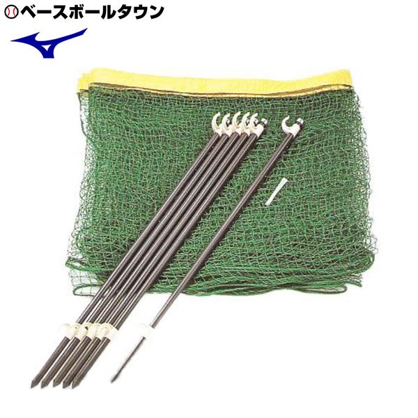 送料無料! 2千円引クーポン ミズノ 野球 簡易式外野ネット 124cm×20m 受注生産 16JMB10200