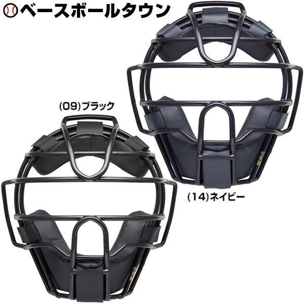ミズノ キャッチャーマスク 硬式 野球 硬式用マスク 1DJQH120 捕手用