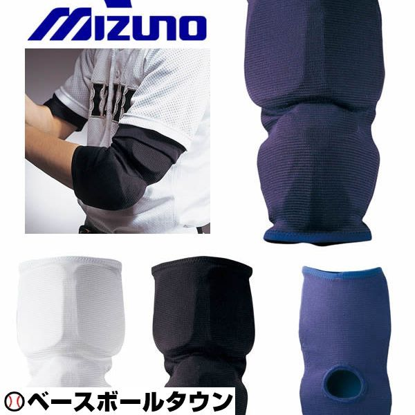 MIZUNO<高校野球対応>アームガード