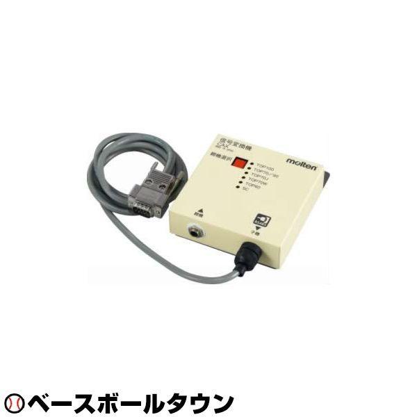 20%OFF 最大10%引クーポン モルテン 電光表示器用(カウンター) 信号変換機 CAX 取寄