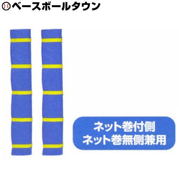 最大1500円引クーポン 送料無料 ミカサ バレーボール支柱カバー 受注生産 MIKASA