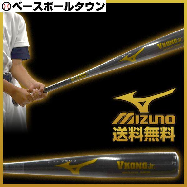 送料無料 20%OFF ミズノ バット 野球 軟式金属バット 少年用 VコングJr. ミドルバランス 1CJMY118 取寄 ジュニア用 B_P3