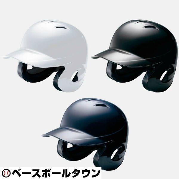 MIZUNO ミズノ 硬式野球用ヘルメット 両耳付打者用 取寄 卸売り 格安 2HA188