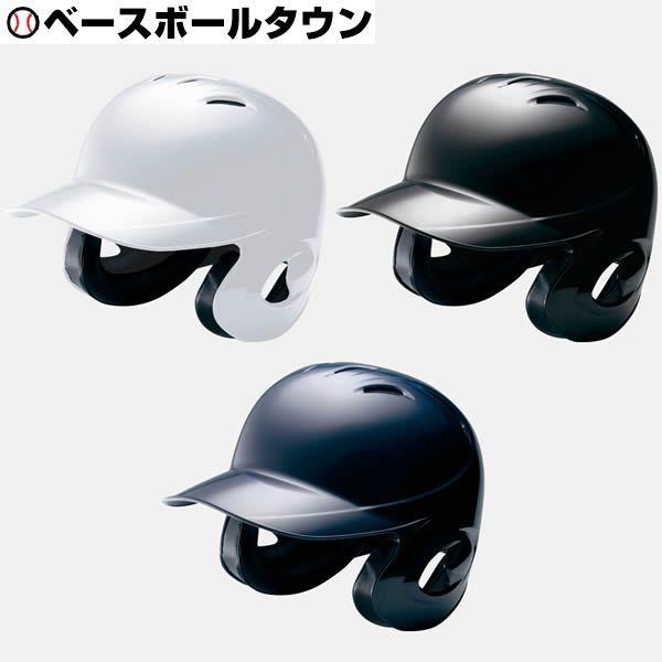 最大10%引クーポン ミズノ 硬式野球ヘルメット 両耳付打者用/特大サイズ 2HA193 受注生産