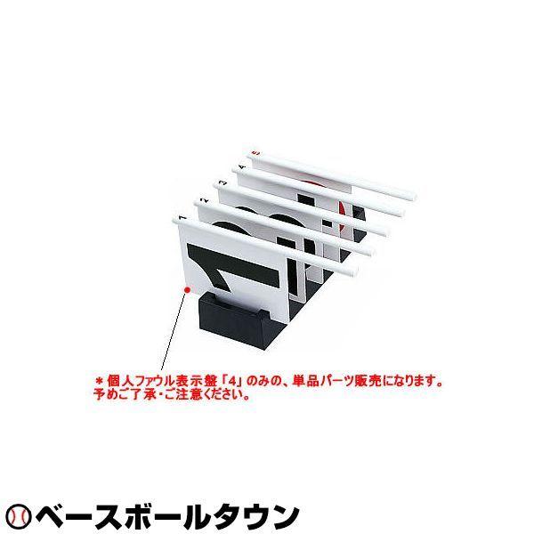 あす楽 最大10%引クーポン モルテン バスケットボール BFNF4 日本製 毎日がバーゲンセール BFN個人ファウルフラッグ 4