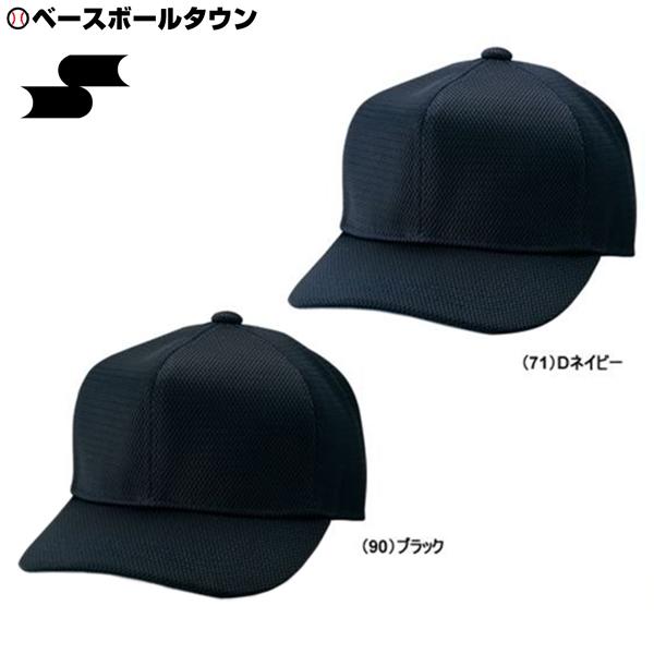 割引 エスエスケー 受注生産 SSK 審判用品 BSC132 六方オールメッシュ 値下げ 塁審用帽子 野球