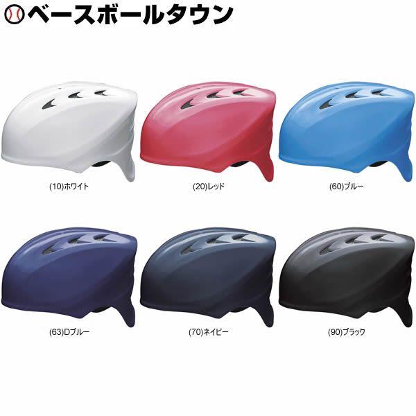 <野球用品/キャッチャー用品>SSK(エスエスケイ)軟式用キャッチャーズヘルメットCH210