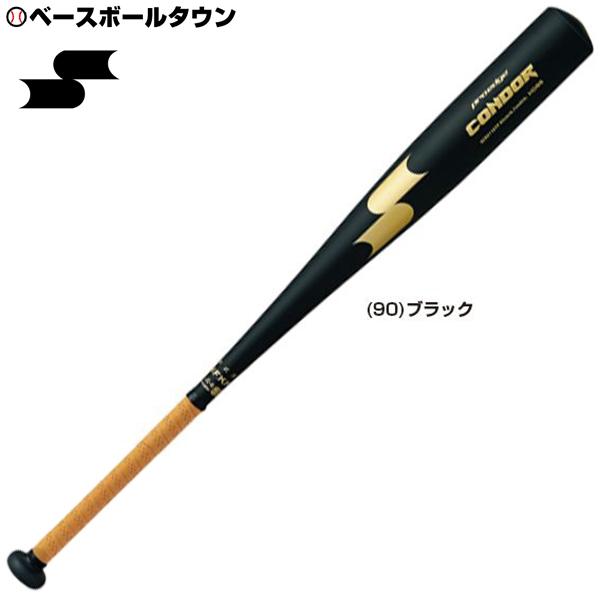 最大10%引クーポン バット SSK 野球 硬式金属 プロエッジ コンドル SCK0116TP 取寄 B_P3