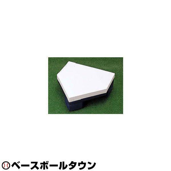 30%OFF SSK エスエスケイ 木台付 ホームベース YH400 野球 ソフトボール アウトレット