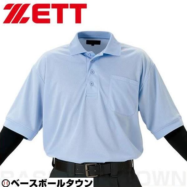 20%OFF 最大10%引クーポン ゼット 審判 半袖メッシュアンパイヤシャツ パウダーブルー BPU50-2100 野球ウェア