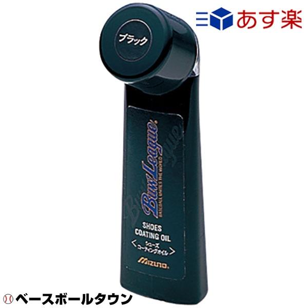 ミズノ オイルあす楽 野球 メンテナンス用品 ミズノ シューズコーティングオイル ブラック 2ZK453
