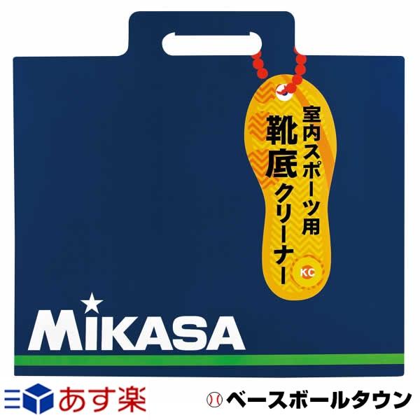 ミカサ シートめくり式靴底クリーナー 30枚 MKBT クリスマスプレゼントに