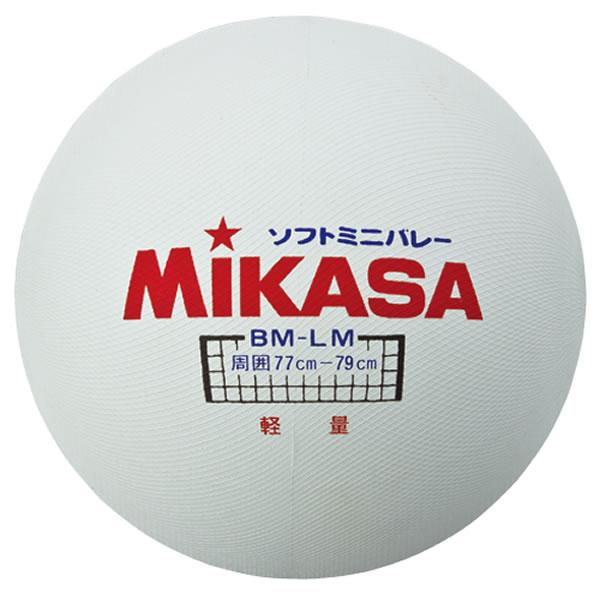 MIKASA 定価の67%OFF あす楽 バレーボール ミカサ ソフトミニバレーボール 大 ギフ_包装 軽量 スーパーSALE RakutenスーパーSALE 白 BM-LM