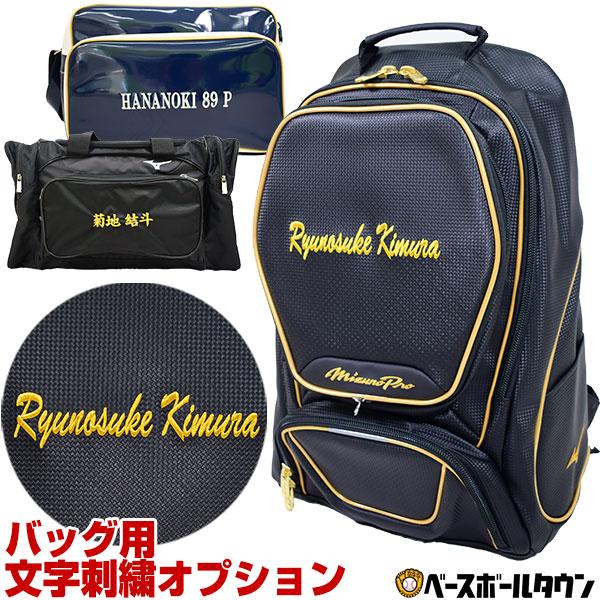 <セール&特集> バッグ刺繍可 有料 と記載のあるバッグと同時購入ください 本体別売り 信憑 バッグ用刺繍オプション 野球 ポケット取り外し可能なバッグ対応 ソフトボール デカ文字刺繍対応