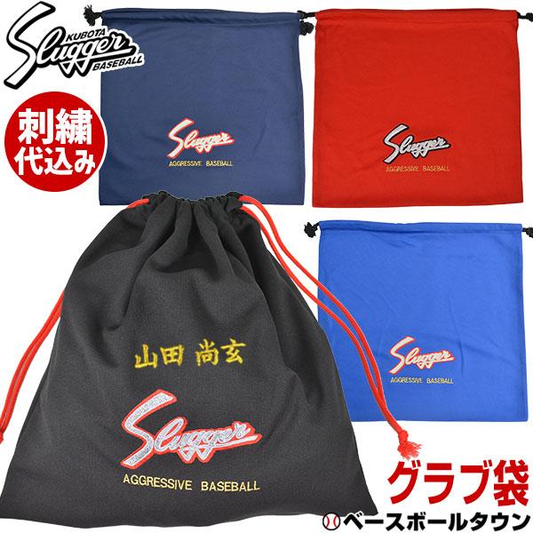 グローブ袋やシューズ袋として デカ文字刺繍1段無料 久保田スラッガー グラブ袋 刺しゅう 名入れ ネーム加工 C-504 メール便可