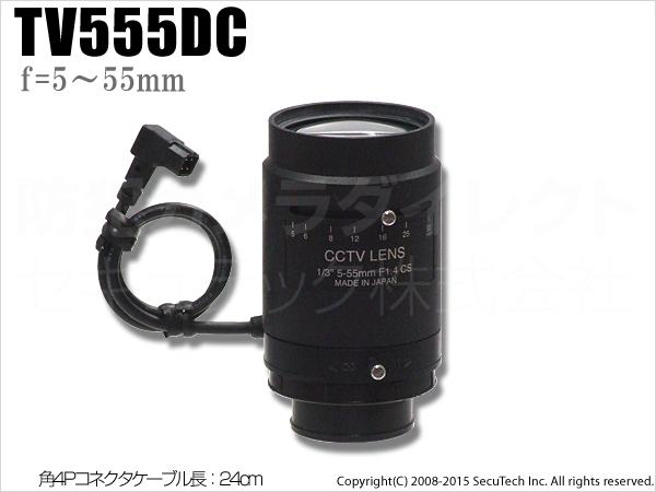 【TV555DC】DCアイリス望遠レンズ(f=5~55mm)