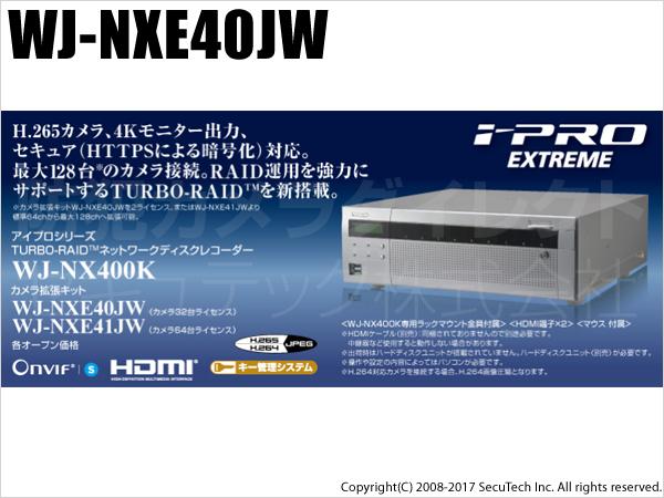 【WJ-NXE40JW】i-PROエクストリーム カメラ拡張キット(カメラ32台ライセンス)(代引不可・返品不可)