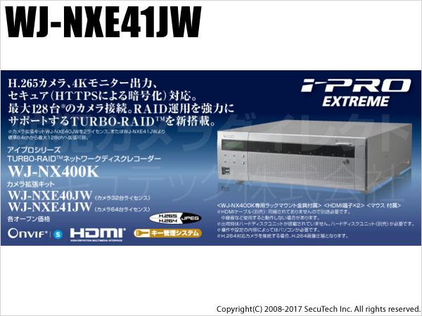 【WJ-NXE41JW】i-PROエクストリーム カメラ拡張キット(カメラ64台ライセンス)(代引不可・返品不可)