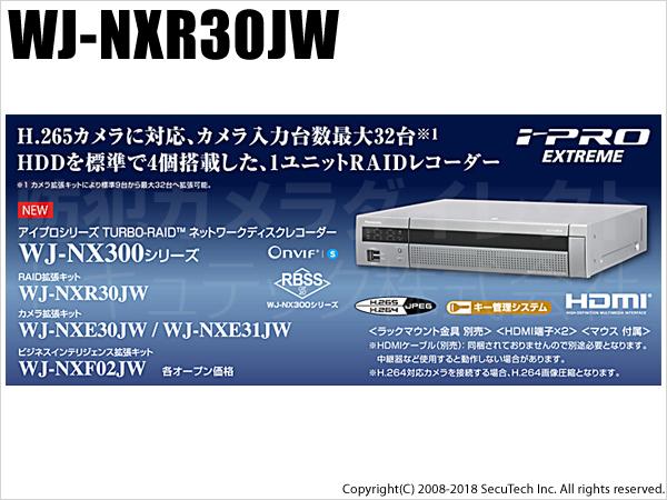 【WJ-NXR30JW】Panasonic RAID拡張キット(代引不可・返品不可)