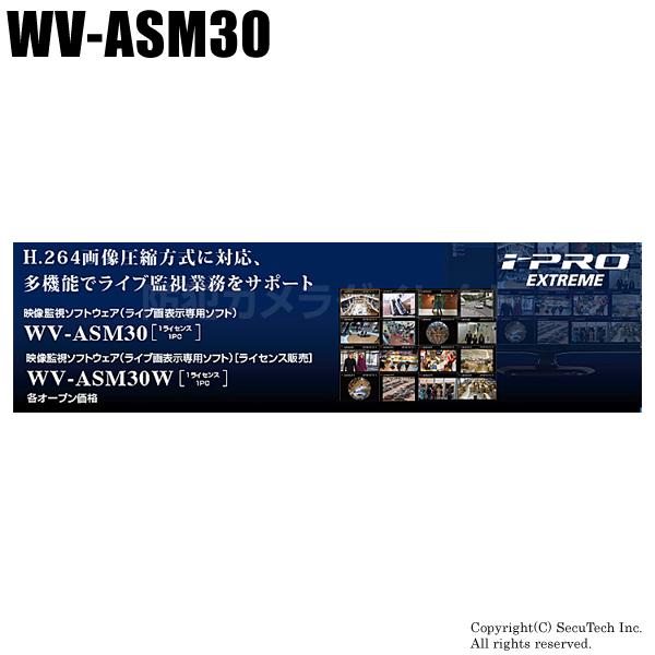 【WV-ASM30】i-PROエクストリーム 映像監視ソフトウェア(ライブ画表示専用ソフト)(代引不可・返品不可)