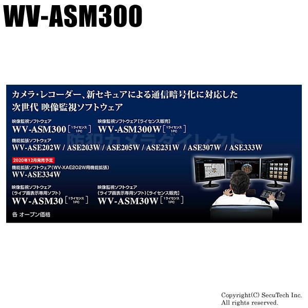 防犯カメラ 監視カメラ Panasonic i-PROエクストリーム 映像監視ソフトウェア(代引不可/返品不可)