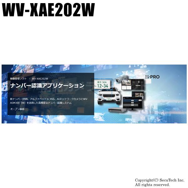 Panasonic i-proエクストリーム 出荷 防犯カメラ 機能拡張ソフトウェア ナンバー認識アプリケーション 返品不可 WV-XAE202W 商い 代引不可