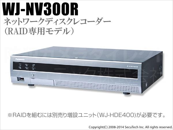 【WJ-NV300R】Panasonic i-Proシリーズ ネットワークディスクレコーダー(RAID専用モデル)(代引不可・返品不可)