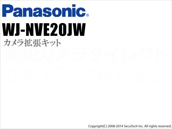 Panasonic i-Proシリーズ 防犯カメラ 監視カメラ Panasonic i-Proシリーズ カメラ拡張キット(代引不可/返品不可)