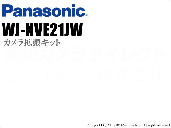 防犯カメラ 監視カメラ Panasonic i-Proシリーズ カメラ拡張キット(代引不可/返品不可)