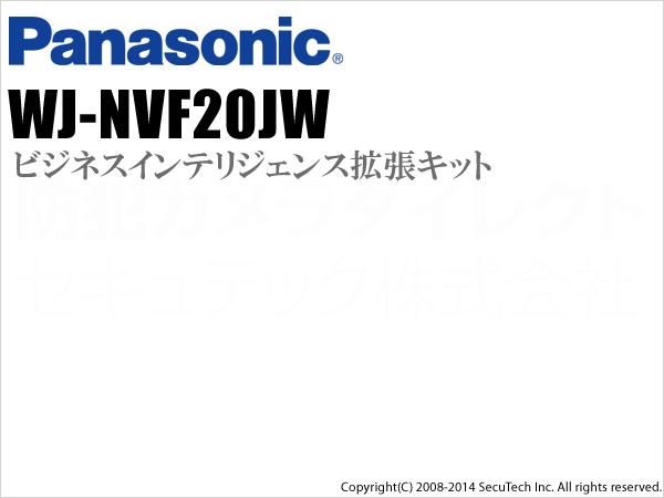 【WJ-NVF20JW】Panasonic i-Proシリーズ ビジネスインテリジェンス拡張キット(代引不可・返品不可)