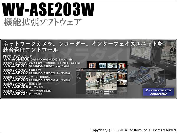 防犯カメラ Panasonic i-Proシリーズ 機能拡張ソフトウェア(代引不可/返品不可)【WV-ASE203W】