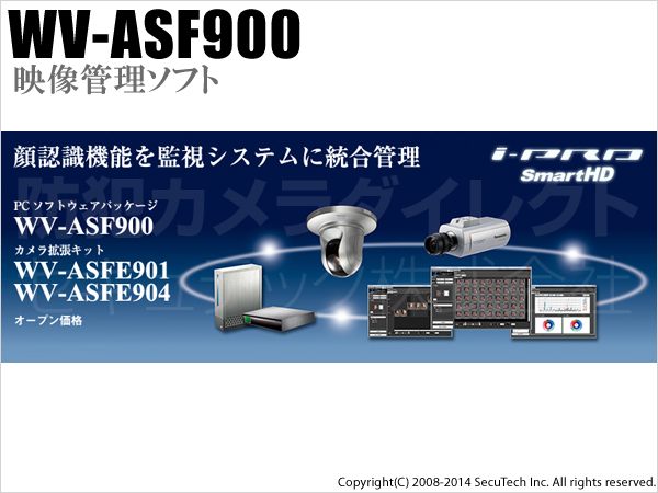 【WV-ASF900】防犯カメラ 監視カメラ Panasonic i-Proシリーズ PCソフトウェアパッケージ(代引不可・返品不可)