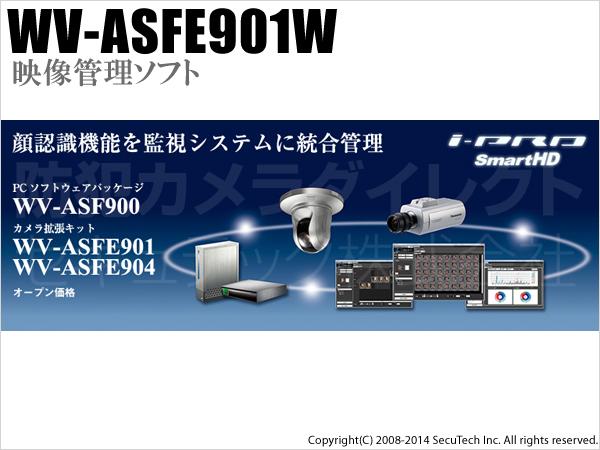 防犯カメラ Panasonic i-Proシリーズ カメラ1台拡張キット(代引不可/返品不可)【WV-ASFE901W】